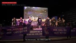 [후기] 2019 ONE BILLION RISING IN KOREA <싸우는 여자가 춤춘다>
