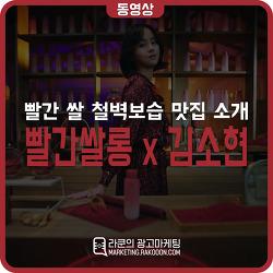 한율 빨간쌀 진액스킨 빨간쌀롱 x 김소현 광고
