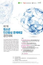 <제7회 청소년 인간중심 문제해결 경진대회>가 열립니다!