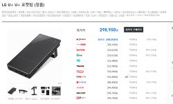 LG U+  포켓빔 사용 후기