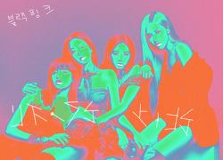 [사진편집] 블랙핑크(Black Pink)
