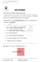 [악성코드 분석] 공정거래위원회 사칭 메일 악성코드 분석 보고서