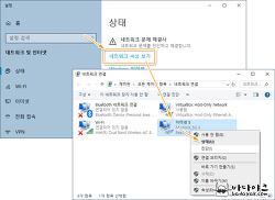윈도우10 네트워크 연결 속도 확인하는 방법