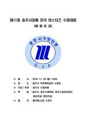 제11회 충주 시장배 전국 마스터즈 수영대회