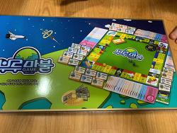 코르나 바이러스 때문에 밖에 못 나가는 지금 아이들과 재밌게 시간 때우며 놀 수 있는 보드 게임 - <부루마불>!
