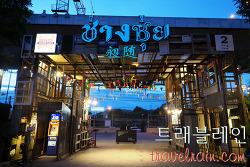 [방콕 야시장] 창추이 마켓 Chang Chui Market