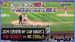 [야구로그 ep.05] 2019.06.13 - 키움 히어로즈 vs NC 다이노스
