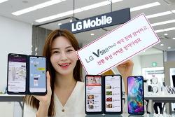 LG V50S 씽큐, 10월 11일 출시... 듀얼스크린 기본제공