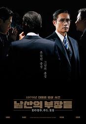 이번 구정 시즌에 맞춰 개봉한 최신 영화 <남산의 부장들>, <히트맨>, <미스터 주>와 + 몇 편 중 볼 영화를 추천하라면?