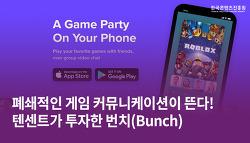 폐쇄적인 게임 커뮤니케이션이 뜬다! 텐센트가 투자한 번치(Bunch)