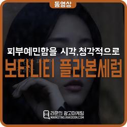 보타니티 플라본세럼 광고, 피부 예민함을 시각/청각적으로 표현