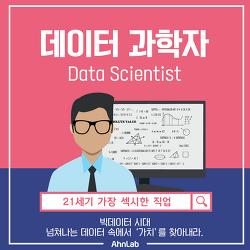 21세기 가장 섹시한 직업, 데이터 과학자