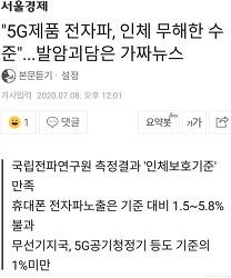 """""""5G 전자파 괴담은 근거없다""""는 전파연구원 발표"""