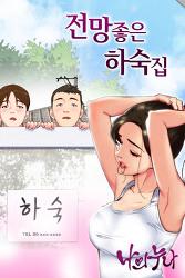 신작웹툰 - 나의누나 (종푸린, 션킴 작가)