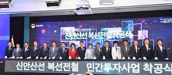 신안산선 착공, 시흥시 경기 서남부권 교통 중심지 '바짝'