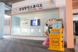 *서울문화재단, 장애인 문화시설 접근성 강화 '전동휠체어 급속충전기' 설치