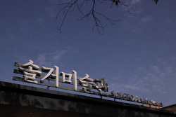 경주 액스포공원 솔거미술관