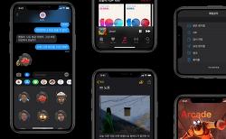 애플 iOS 13 배포, 다크모드와 애플 아케이드 탑재