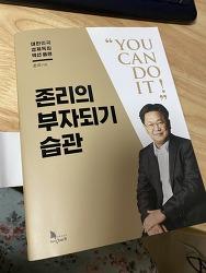 존리의 부자되기 습관 : 대한민국 경제독립 액션 플랜