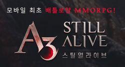 3월 최신 신규 모바일게임  최초 배틀로얄 MMORPG 대작!