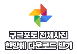 구글포토에 올린 사진 한방에 다운로드하는 방법 with 구글 테이크아웃