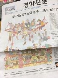 2020년 경향신문 1면 녹아내리는 노동 그림
