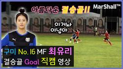 [Goals] 최유리 선수의 결승골 - 2019 WK리그 15R 구미 vs 수원