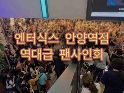 엔터식스 안양역점 역대급 팬사인회!