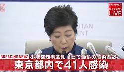 일본 속보 - 동경 25일 확진 40명-주말 외출 자제령