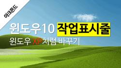 윈도우10: 작업 표시줄을 윈도우 XP처럼 바꾸기