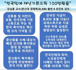 ■전국민에게 재난기본소득 100만원을■