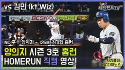 [직캠] 양의지 시즌 3호 홈런 - 2019.03.27