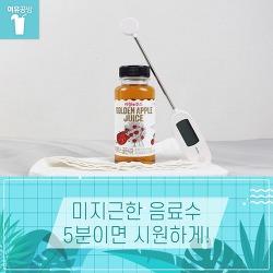 [꿀템] 미지근한 음료수 5분 만에 시원하게 만들기!
