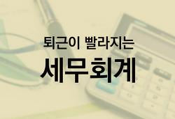 강남 세무학원::국비지원으로 배우기