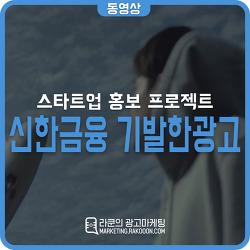 신한금융그룹 기발한 광고 프로젝트 런칭