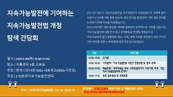 [국회간담회] 지속가능발전에 기여하는 지속가능발전법 개정 탐색_5/30(목) 15:30