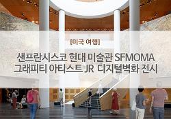 [샌프란시스코여행] SFMOMA, 그래피티아티스트 제이알(JR) 의 새로운전시! #디지털벽화 #샌프란시스코현대미술관