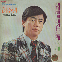 하수영 - 님에게 (1976)