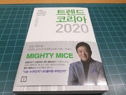 [추천도서] 트렌드 코리아 2020 (부제. 김난도 교수님, MIGHTY MICE)