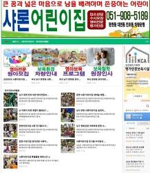 문현 샤론어린이집 홈페이지 겸 블로그 강월드 강철현 제작 및 인터넷 등록 작업중