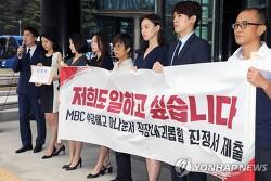 MBC 계약직 아나운서들, 직장 괴롭힘 방지법 1호 진정 기자회견