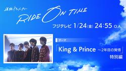 번역┃20200124 「RIDE ON TIME」 King & Prince~2년차의 각오 - #4 우리의 쇼는 계속돼야 한다