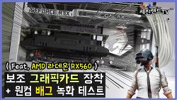 보조 그래픽카드 RX560  장착 및 녹화 테스트 - 원컴 게임 녹화/방송 용