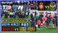 [축구로그 ep.26] 2019.11.30 - 경남FC vs 인천 유나이티드