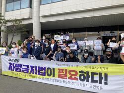 차별금지법 제정을 촉구하는 경기시민사회단체 합동기자회견