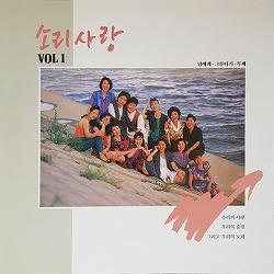 소리사랑 - 님에게 (1991)