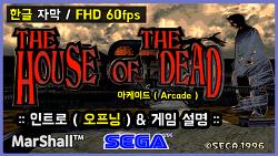 [Intro] 하우스 오브 데드 1 - 오프닝 및 게임 설명 영상