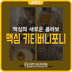 맥심커피 한정판 키티버니포니 광고