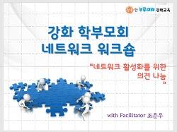 회의퍼실리테이션_학부모회 네트워크 협의회 토의