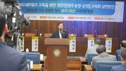호남권 철도 네트워크 구축을 위한 경전선(광주송정~순천) 고속화 실현방안 토론회